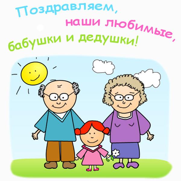 pozdravlenie-babushek-i-dedushek-otkritka foto 17