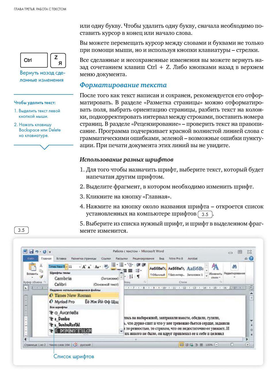 Как распечатать текст с компьютера на принтере - m 70