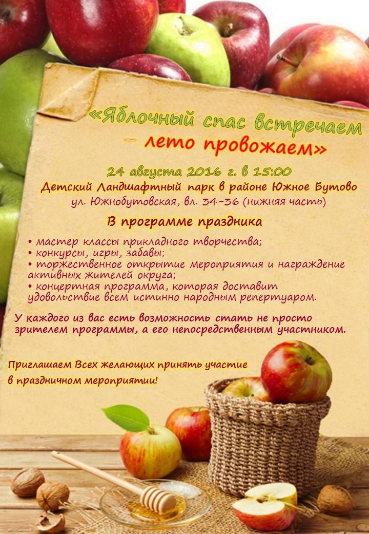 Сценарий яблочного спаса с играми